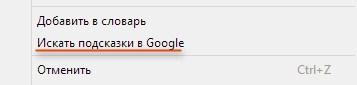 Включение функции подсказок правописания в браузере Google Chrome