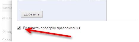 Включение опции проверки правописания в Google Chrome