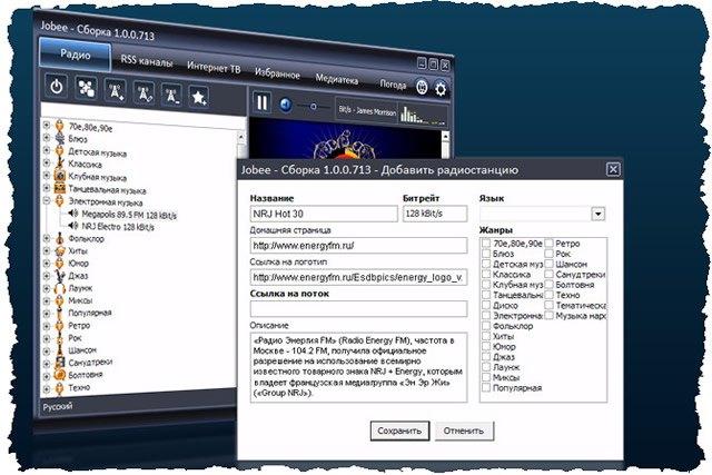 Jobee - программа для просмотра тв через интернет