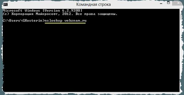 Запрос IP-адреса сайта