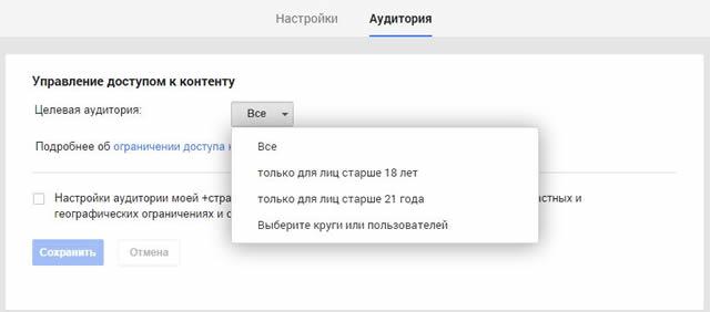 Раздел управления доступа к контенту на Google Plus