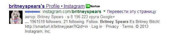 Автор в результатах поиска Google – Бритни Спирс