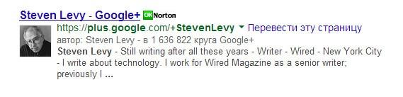Автор в результатах поиска Google – Стивен Леви