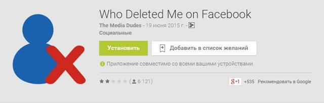 Приложение Who Deleted Me on Facebook для контроля удаления из списка друзей в магазине Google Play