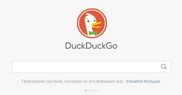 Главная страница поисковой системы DuckDuckGo