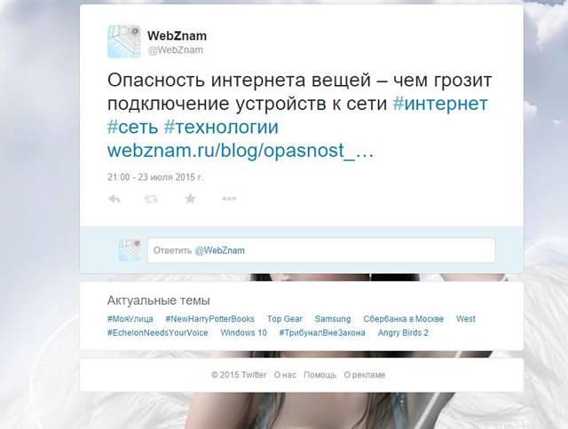 Изображение фона отображается для зарегистрированных пользователей, например, при просмотре конкретного твита