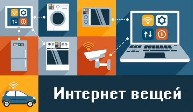 Взаимосвязь бытовых устройств в Интернете Вещей