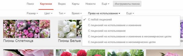 Google – удобный поиск изображений с определенной лицензией