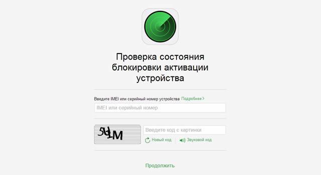 Главный экран сервиса проверки состояния блокировки активации устройства Apple
