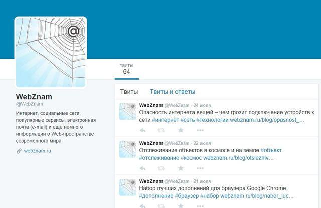 Twitter решил заменить фоновые изображения профилей пользователей синим цветом