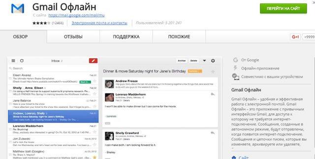 Страница загрузки приложения Gmail Офлайн