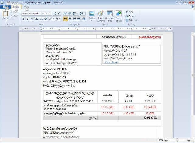 Документ в формате RTF, который запускает при открытии вредоносное приложение