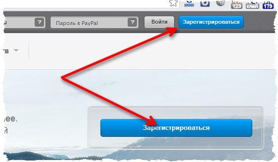 Ссылки для регистрации счета на PayPal