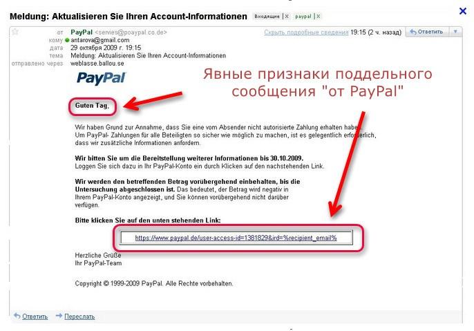 Пример поддельного сообщения, имитирующего PayPal