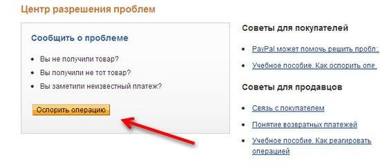 Форма для оспаривания операций в PayPal