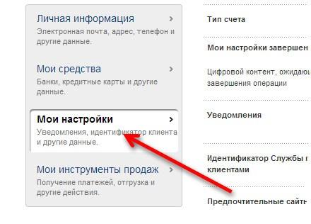 Изменение языка PayPal через настройки профиля