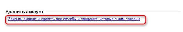 Ссылка для удаления аккаунта пользователя Google