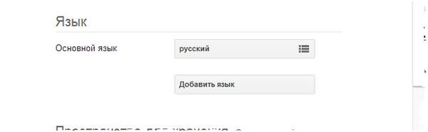 Смена языка интерфейса профиля Google