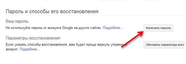 Ссылка для смены пароля в аккаунте Google