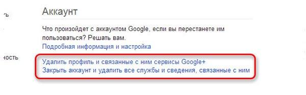 Закрыть аккаунт пользователя Google
