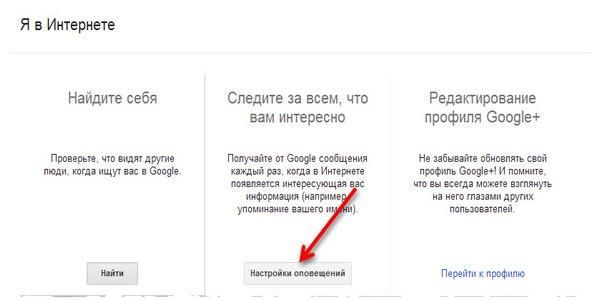 Я в Интернете от Google