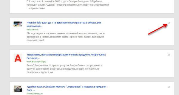 Удаление оценки в Google Plus