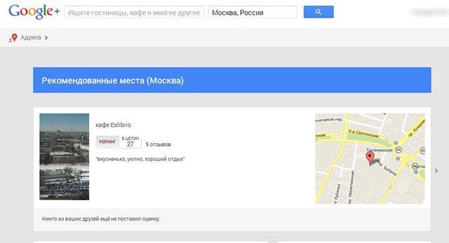 Служба Google Plus Адреса подскажет куда пойти