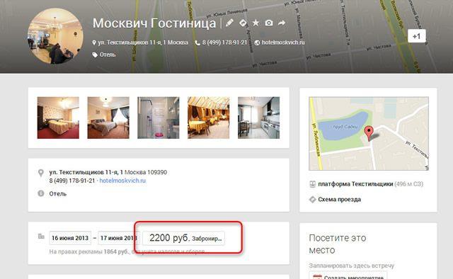 Бронирование мест через Google Plus