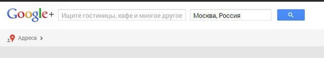 Поиск мест Google Plus Адреса