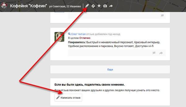 Добавить отзыв о компании в Google Plus