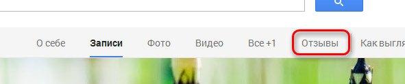 Список отзывов в Google Plus