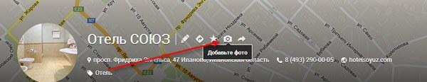 Добавить фотографии компании в Google Plus Адреса
