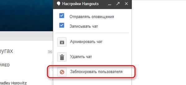 Заблокировать пользователя в Google Plus