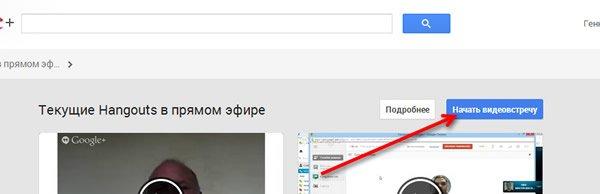 Начать видеовстречу в Google Plus