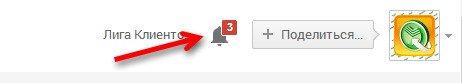 Оповещение о события в Google Plus