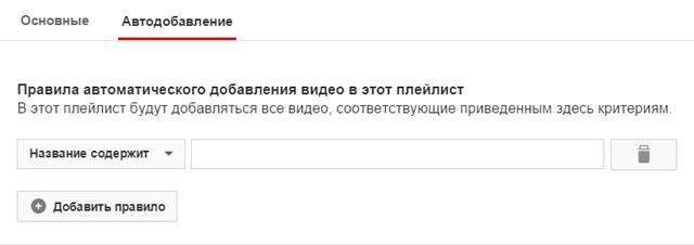 Вкладка создания правил для автоматического добавления видео в плейлист YouTube
