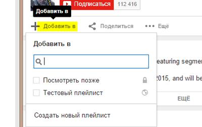 Функция добавления нового видео в плейлист YouTube