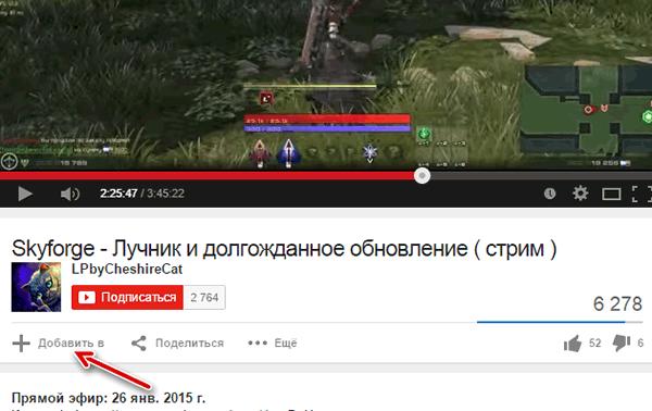 Кнопка для добавления видео в плейлист YouTube