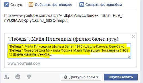 Форма добавление видое с YouTube на Facebook