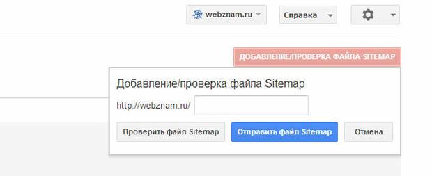 Форма добавления файла Sitemap