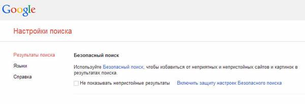 Включение фильтра безопасного поиска Google