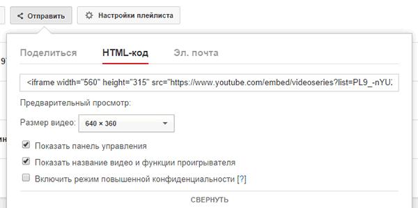 Получение HTML-кода плейлиста видео YouTube для вставки на сайт