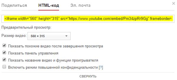 Получение HTML-кода видео YouTube для вставки на свой сайт