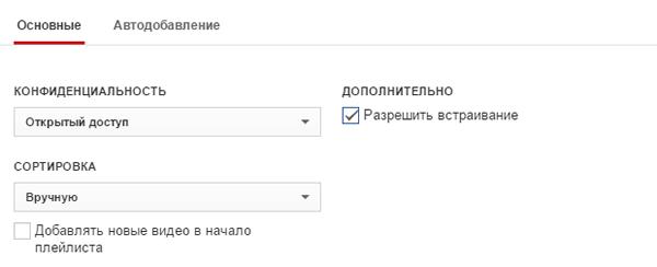 Настройка доступа к списку воспроизведения на YouTube