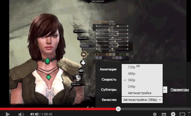 Выбор качества воспроизведения видео на YouTube