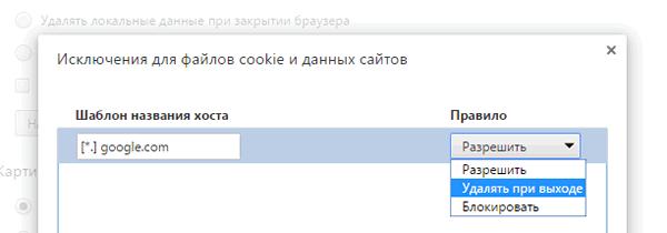 Настройка исключение для сохранения файлов cookie