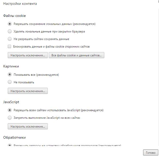 Настройка использования и отображения контента в браузере Google Chrome