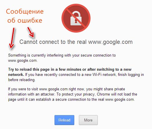 Сообщение о сетевой ошибке сертификата SSL 128 в браузере Google Chrome