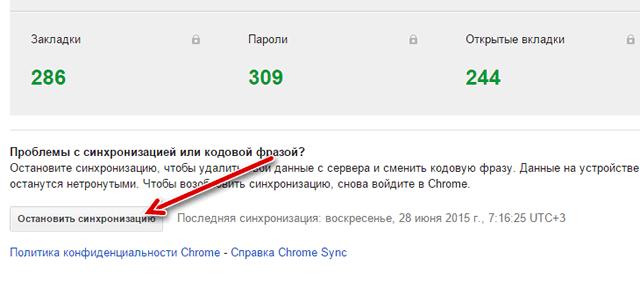 Отключение синхронизации Google и Chrome