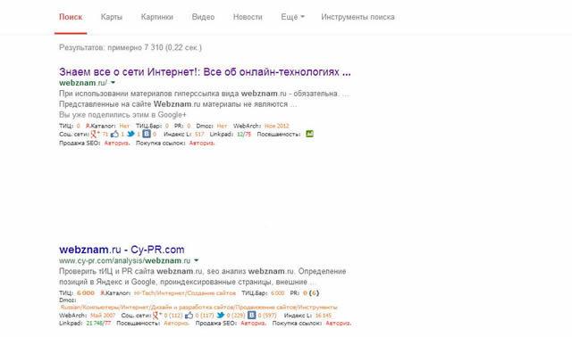 Пустое место в поисковой выдаче Google